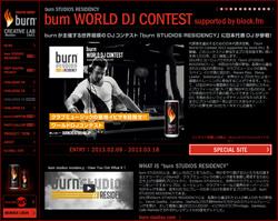イビサ島でDJプロデビュー!?『burn』主催の世界DJコンテスト開催!