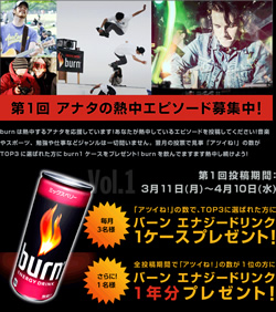 KEEP burnING EPISODE 第1回 アナタの熱中エピソード募集中!