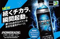 FIFA公式飲料「パワーエイド」日本上陸!ブラジルW杯観戦チケットが当たるクイズキャンペーン!