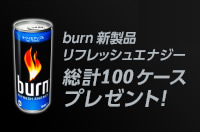 「burn リフレッシュエナジー」発売記念!動画を観た方100名様にプレゼント!