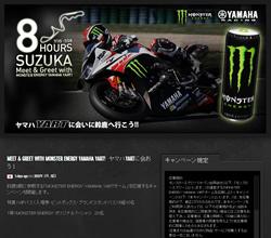 MONSTER ENERGY YAMAHA YARTに会いに鈴鹿へ行こう!VIP観戦チケットが当たるキャンペーン!