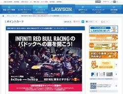 F1日本GP観戦チケットが当たる!INFINITI RED BULL RACING ローソン限定キャンペーン!