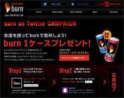 burn on Twitter キャンペーン!burn 1ケースプレゼント!