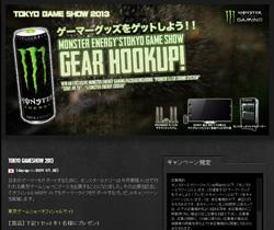 モンスターエナジーの東京ゲームショウ出展記念!豪華グッズが当たるキャンペーン!