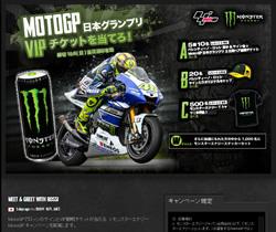 MotoGP日本グランプリのVIPチケットを当てろ!モンスターエナジーMotoGPキャンペーン!