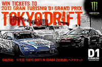 D1グランプリ最終戦『TOKYO DRIFT in ODAIBA』観戦ペアチケットが当たる!