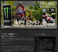 マン島TTレース2013 公式DVDが当たる!!【5名様プレゼント】