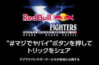 """【Red Bull X-Fighters Osaka 2014】チケットやオフィシャルDVDが当たる!""""マジでヤバい"""" プロジェクト!【計150名様】"""