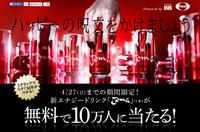 【4月27日まで限定】新エナジードリンク「Joma」が無料で10万人に当たる!【クリックするだけ簡単抽選】
