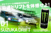 「SUZUKA DRIFT」のペア観戦チケットが当たる!さらにプロドライバーと同乗できるかも…?!最速ドリフトを体感せよ!キャンペーン【計30名様】
