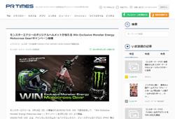 """""""X5大阪""""開催記念!モンスターエナジーのオリジナルヘルメットが5名に当たる豪華キャンペーン!【計105名様】"""