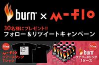 m-flo Tシャツやバーンエナジードリンク1ケースが当たる!「burn×m-flo」フォロー&リツイートキャンペーン!【計30名様】