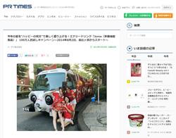 「Joma(ジョマ)」100万人お試しキャンペーン!由比ヶ浜・新宿・原宿・六本木などで8月2日(土)から無料サンプリングスタート!