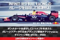 【ローソン限定】F1日本GP観戦チケットやグッズが当たる!INFINITI RED BULL RACINGのガレージを目指して加速せよ!キャンペーン【計2,306名様】