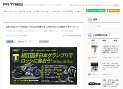 【ファミマ限定】MotoGPペア鑑賞チケットなど豪華景品を当てろ!MotoGP日本グランプリでロッシに会おう!キャンペーン【計630名様】