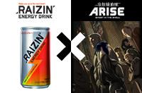 『攻殻機動隊ARISE boder4:Ghost Stands Alone』公開記念!RAIZINを買うと攻殻機動隊ARISEのグッズをプレゼント!