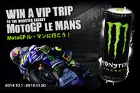 2015年MotoGP開催地フランス「ル・マン」への4泊5日の旅が当たるキャンペーン!【1組2名様】