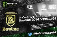 「ツイートしてBowline 2014に行こう!」タワレコ主催のフェスチケット&オフィシャルグッズ全種類が当たる!【5組10名様】
