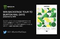 世界最大のスノボコンテスト「BURTON RAIL DAYS presented by MINI」開催記念!VIPシートペア招待券&高級ホテル宿泊など豪華賞品が当たる!【2組4名様】