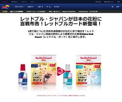 【4月1日限定】日本の花粉に宣戦布告!Red Bull Guard(レッドブル・ガード)新登場!レッドブル特製花粉対策グッズプレゼント!【5名様】