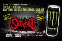 【ファミマ限定】モンスターエナジーを飲んで「SATANIC CARNIVAL 2015」のチケットや豪華賞品が当たる!【計650名様】
