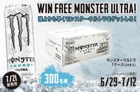 7月21日(火)新発売の「モンスターウルトラ」が発売日前に当たる!WIN FREE MONSTER ULTRA キャンペーン!【300名様】