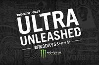 """モンスターウルトラが新宿駅を""""白く""""染める!3日間で5万本規模のサンプリング「Ultra Unleashed 新宿3DAYSジャック」キャンペーン!"""