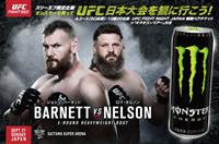 【スリーエフ限定】モンスターを買ってUFC日本大会を観に行こう!「UFC FIGHT NIGHT JAPAN 2015」ペアチケットが当たるキャンペーン【計70名様】