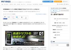 【ミニストップ限定】高速ドリフトを体感せよ!「D1GP TOKYO DRIFT」観戦ペアチケット&同乗走行体験などが当たる!【計1,040名様】