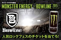 【デイリーヤマザキ限定】Bowline 2015のペアチケットなどが当たる!「MONSTER ENERGY x Bowline 2015」キャンペーン【計230名様】