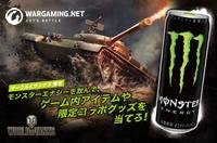 【サークルK・サンクス限定】モンスターエナジーが人気オンラインゲーム「World of Tanks」とコラボキャンペーン!【計23,100名様】