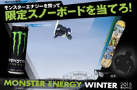 【ローソン限定】最新スノーギアがもらえるチャンス!「モンスターを買って、限定スノーボードを当てろ!」キャンペーン【計1,235名様】