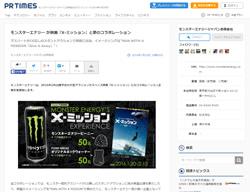 【ウェルシア薬局限定】モンスターエナジーグッズや映画チケットが当たる!「MONSTER ENERGY'S X-ミッション EXPERIENCE」キャンペーン【計100名様】