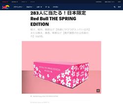 日本限定ピンクのレッドブル Red Bull THE SPRING EDITIONが当たる!サクラさんキャンペーン【283名様】