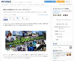 フォロワー10万人突破記念!総額2千万円相当のモンスターエナジー10万本プレゼント!【834名様】