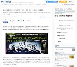 """【ファミマ限定】MONSTER ENERGY × MAN WITH A MISSION """"The World's On Fire Tour 2016″ プレゼントキャンペーン!【計880名様】"""