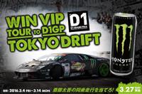 D1GP開幕戦ペアチケットや斎藤太吾選手との同乗走行が当たる!「Win VIP Tour to D1GP Tokyo Drift」キャンペーン【計4名様】