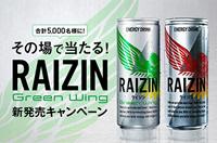 亀梨和也QUOカードやオリジナルタンブラーが当たる!RAIZIN Green Wing 新発売キャンペーン【計5,000名様】