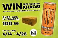 リニューアル発売前の「モンスターカオス」1ケースが当たる!WIN FREE MONSTER KHAOSキャンペーン【100名様】