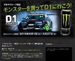 【やまやグループ限定】モンスターを買ってD1GP2016 福島 or 東京に行こう!キャンペーン【計126名様】