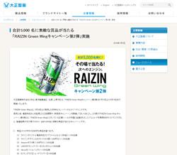 亀梨和也クリアファイルやライジンオリジナルアイテム等が当たる!「RAIZIN Green Wingキャンペーン第2弾」【計5,000名様】