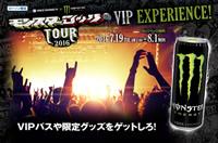 """【ローソン限定】""""モンスターロック TOUR 2016""""の最強VIP体験パスが当たる!「モンスターロックツアーVIPエクスペリエンス!」キャンペーン【計740名様】"""