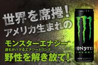 モンスターエナジー・オリジナルBOX入りトライアルアソートセット限定販売