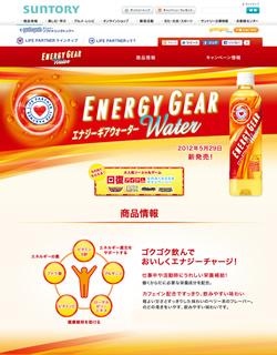 炭酸じゃないエナジードリンク!?「エナジーギアウォーター」サントリーより新発売