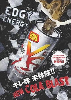 XSエナジードリンク コーラブラスト 7月10日発売!