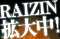 RAIZINが「NEWDAYS」で販売開始!
