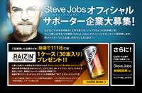 映画『スティーブ・ジョブズ』とRAIZINがコラボ!世界を変える企業を大募集!