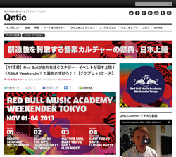 Red Bullが全力を注ぐエナジー・イベントが日本上陸!『RBMA Weekender』で翼をさずけろ!!【全チケット+3ケースプレゼント】