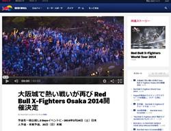 あの熱戦が再び大阪城へ!Red Bull X-Fighters Osaka 2014 開催決定!!