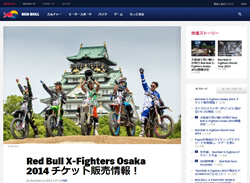 完売必至のプレミアチケットを見逃すな!Red Bull X-Fighters Osaka 2014【チケット先行販売】